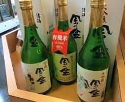 清酒 日本酒